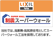 LIXILトステムsuperwall